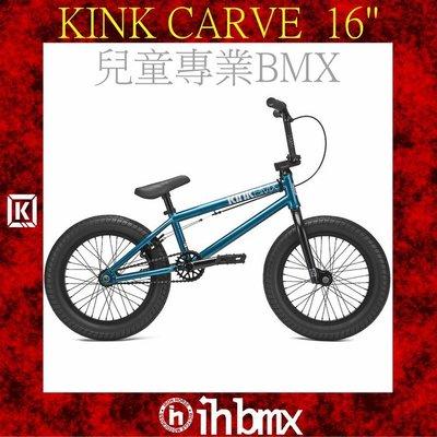 [I.H BMX] KINK CARVE 16吋 兒童專業BMX 光澤藍綠色 攀岩車 腳踏車 街道車 單速車