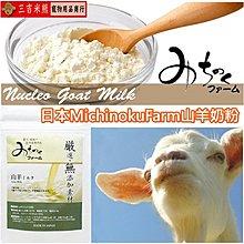 【三吉米熊】日本Michinokufarm天然全脂山羊奶粉/狗貓營養補充/挑嘴犬佐餐粉/狗貓中途營養品/寵物營養粉