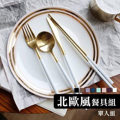 葡萄牙 餐具 單入組 北歐餐具 不銹鋼餐具組 金屬 湯匙 筷子 刀叉 葡萄牙鍍金 中西式餐具 ~G1708~