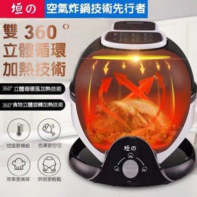 (現貨)【垣戊】球型旋轉翻炒氣炸鍋(720度循環加熱)