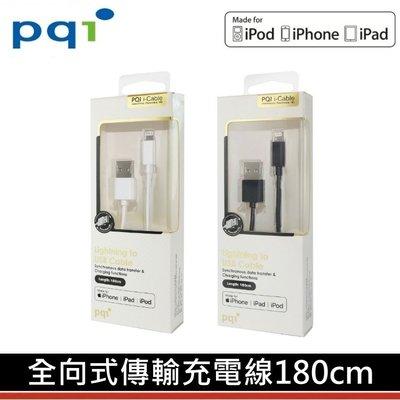 [出賣光碟] PQI 勁永 Lightning 全向式 USB充電傳輸 蘋果MFi認證 適用iPhone iPad