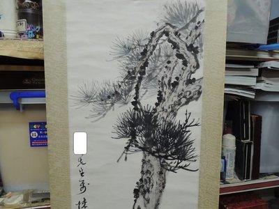 【練家字畫店~收購溥心畬字畫】陳子和,松樹,水墨畫作品