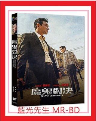 [藍光先生DVD] 魔鬼對決 Deliver Us From Evil (采昌正版) - 預12/25發行