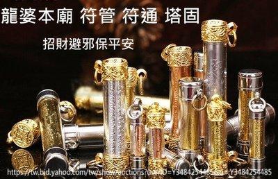 【NAINAIS】泰國手繩‧正品 保證真品 龍婆本廟龍婆三安開光加持 符管 符通 塔固 15款 (符管 下標區)