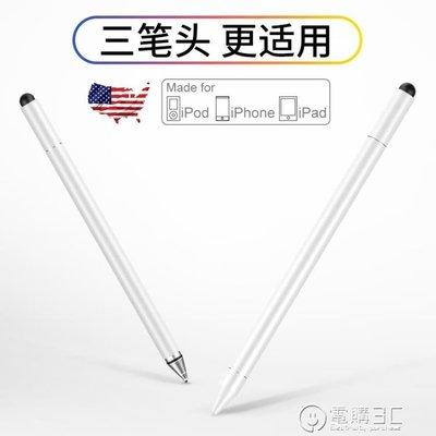 ipad筆觸控筆電容筆apple pencil主動式電容筆手機平板專用觸屏筆 可開發票