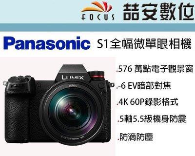 《喆安數位》Panasonic S1 + 24-105MM  KIT組 4K60P錄影 5.5級防震 公司貨 #4