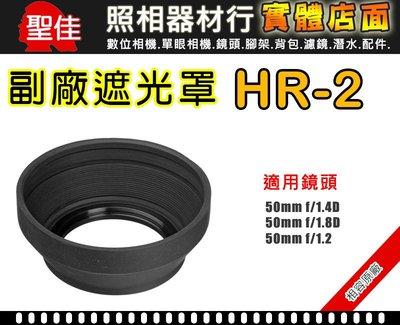 【遮光罩】Nikon HR-2  相容原廠 適用 50mm F1.4D / F1.8D 太陽罩 現貨供應 實體店面