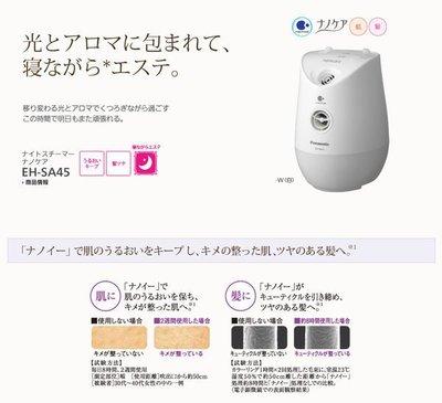 【eWhat億華】日本熱賣 Panasonic EH-SA45 精油芳香奈米美顏蒸臉器  護髮保濕器 邊睡邊美容  參考 特價中 【2】 台北市