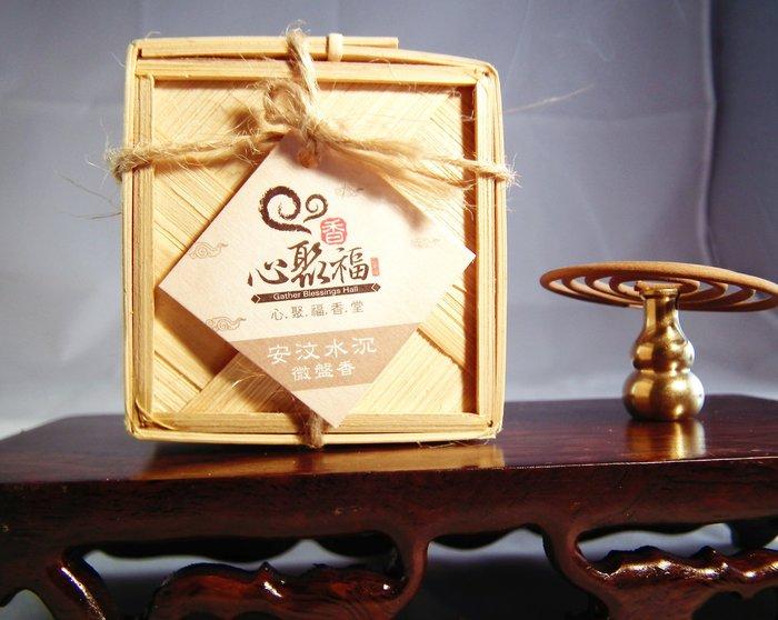【心聚福香堂】(編號M03) 文創駐留系列-印尼安汶水沉香微盤香 燃香時間1.5~2小時 每盒特價$299