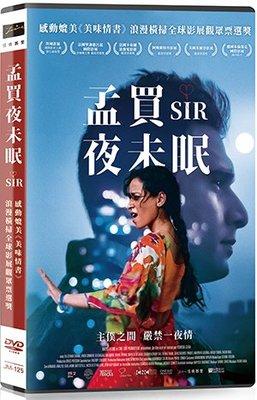 [DVD] - 孟買夜未眠 Sir ( 台聖正版) - 預計7/26發行