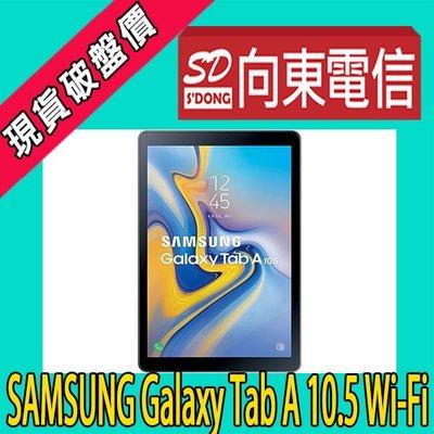 【向東-南港忠孝店】全新三星samsung tab A 10.5吋 WIFI t590 搭台星599吃到飽手機1300元