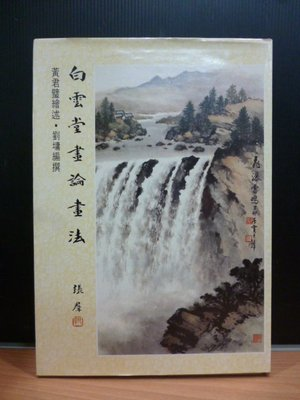 **胡思二手書店**黃君璧 繪述 劉墉 編撰《白雲堂畫論畫法》1987年9月版 精裝
