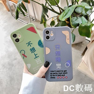 iPhone11 Pro Max 魔方 上班 睡覺 i7 i8 Plus 手機殼 XS XR 蘋果 iX 防摔殼 保護殼