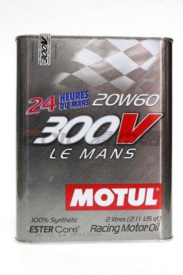 【易油網】MOTUL 300V LE MANS 20W60 20w-60 汽柴車機油 100%合成 雙酯基