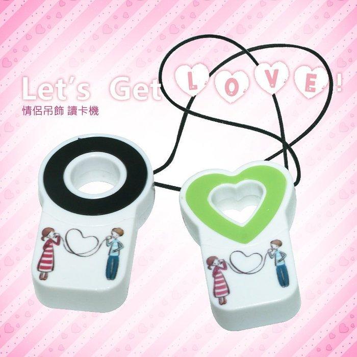 甜蜜愛心 讀卡機/T-Flash/記憶卡連接器/單槽/吊飾款/造型/MicroSD/可支援至16G/一組兩入