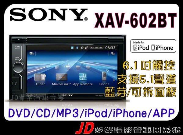 【JD 新北 桃園】SONY XAV-602BT  6.1吋DVD觸控螢幕主機 藍芽/iPod/iPhone/APP遠端控制 公司貨 2014年