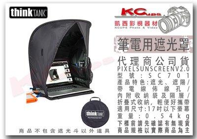 凱西影視器材 ThinkTank Pixel Sunscreen V2.0 SC701 遮光罩 公司貨 適12-17吋