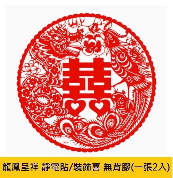 ☆創意特色專賣店☆龍鳳呈祥  靜電貼/裝飾喜 無背膠(一張2入)