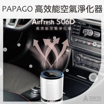 【東京正宗】 PAPAGO Airfresh S06D 高效能 空氣 淨化 清淨機 淨化器 銀色 保固一年