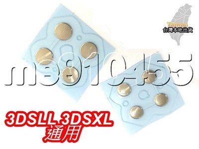 3DSLL 3DSXL 按鍵貼 按鍵膜 手把按鍵貼 功能按鍵 3DS LL XL 銅片老化 DIY 維修 零件 有現貨