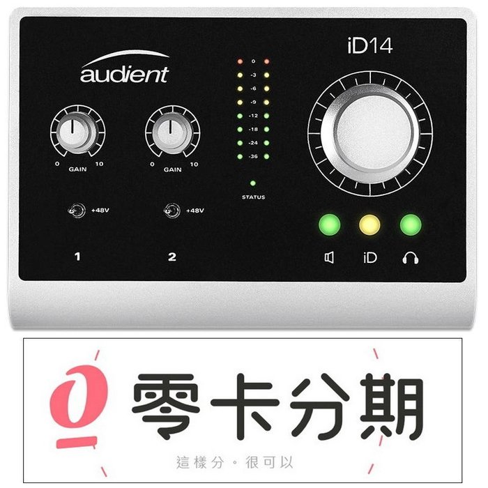 ☆唐尼樂器︵☆ Audient iD14 10in/ 4out USB 錄音介面 總代理 公司貨 一年保固
