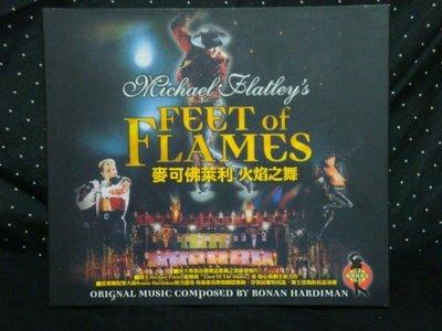2.  麥可佛萊利   火焰之舞    環球音樂