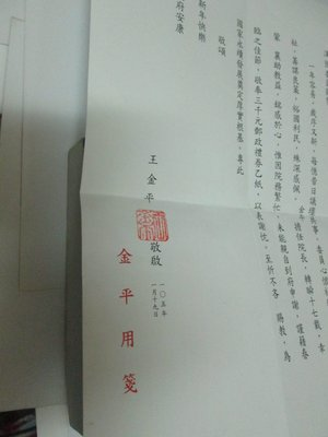 【Jan17】《給委員的春節禮券一封信》前立法院院長 王金平│蓋章│民國105年