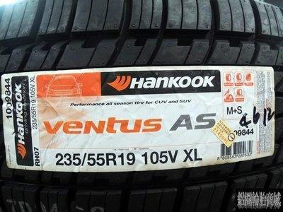 【鋁圈輪胎商城】全新韓泰輪胎 Hankook VENTUS AS RH07 235/55-19 另有 G055 LATITUDE TOUR HP D33 ECO2