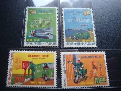 【大三元】臺灣郵票-紀157郵政八十週...