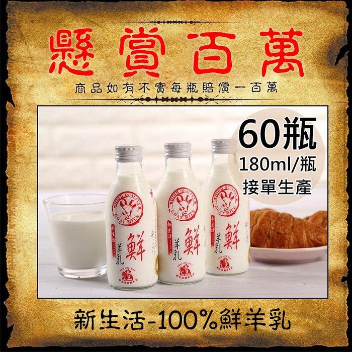 【新生活】100%鮮羊乳60瓶(180ml/瓶〉