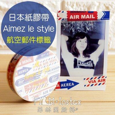 【菲林因斯特】日本進口 Aimez le style 紙膠帶 航空郵件標籤 / 裝飾拍立得空白底片 邊框貼 卡片手帳