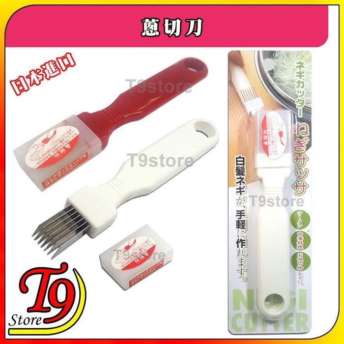 【T9store】日本進口 蔥切刀 料理用具