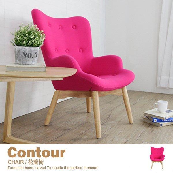 主人椅 花瓣椅 布沙發 單人位 經典設計‧復刻款 丹麥北歐元素 桃紅色現貨供應【MT-304】品歐家具