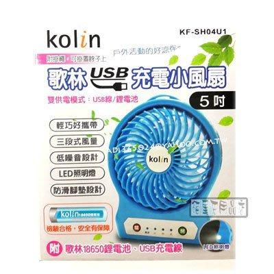 【貓尾巴】KOLIN歌林 USB充電小風扇 5吋 4種顏色隨機出貨 KF-SH04U1下標區
