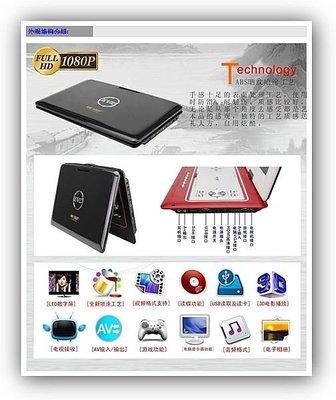 yes99buy加盟-先科17寸EVD便攜式DVD影碟高清HD