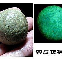 【 金王記拍寶網 】H027  原石皮夜明珠 夜光石 帶皮夜光石球 一顆 罕見稀少~