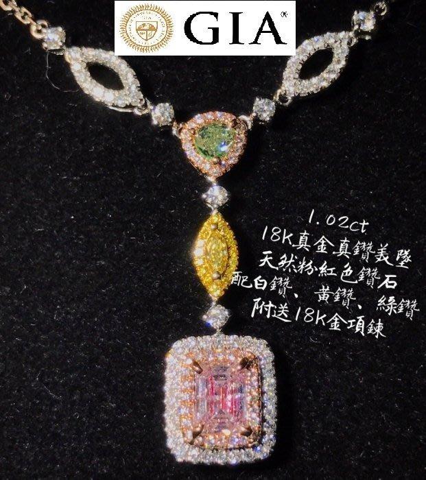 【台北周先生】天然粉紅色鑽石 1.02克拉 18 K項鍊 配白鑽黃鑽綠鑽 附送18K金鍊 火光閃耀 送GIA證書