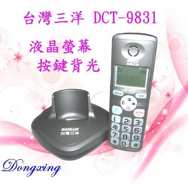 【通訊達人】SANLUX 台灣三洋 DCT-9831 數位DECT無線電話_鐵灰色