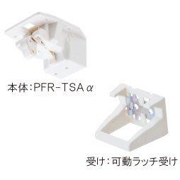 PFR-TSA防震扣、防震鎖