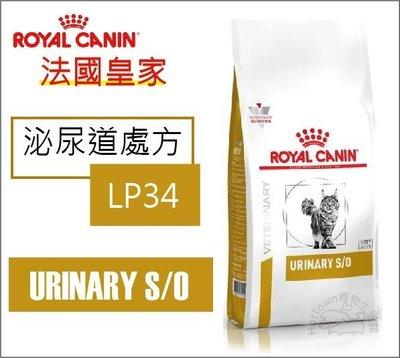 【HT】法國皇家LP34泌尿道貓飼料3.5公斤
