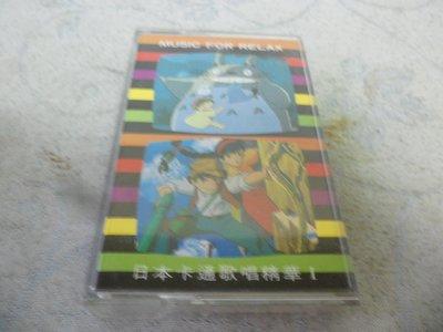 紫色小館40-------日本卡通歌唱精華 1