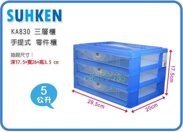 =海神坊=台灣製 KA830 三層櫃 手提式工具箱 3抽 零件盒 收納櫃 抽屜櫃 文具盒 5L 10入3100元免運