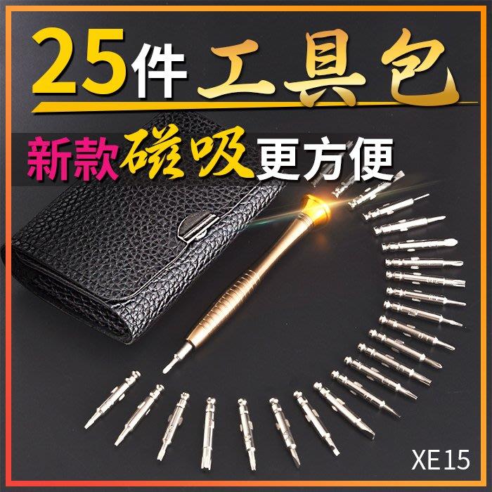 【傻瓜批發】(XE15)25件工具組 25合一螺絲起子組 手機維修電腦維修 拆機工具 3C維修 板橋現貨