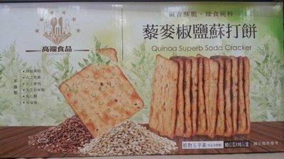QUINOA高端藜麥椒鹽蘇打餅 80公克X10包入-吉兒好市多COSTCO代購
