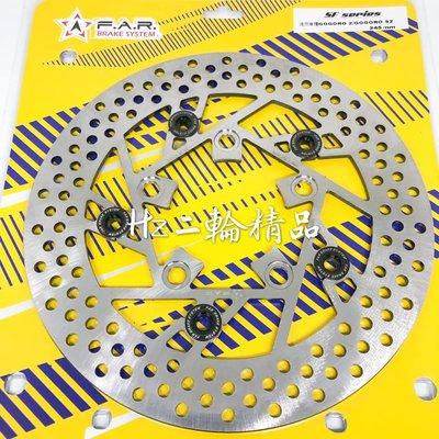 FAR SF 半浮動 浮動碟盤 GOGORO2 S2 EC-05 Ai-1 浮動碟 碟盤 EC05 Ai1 245mm