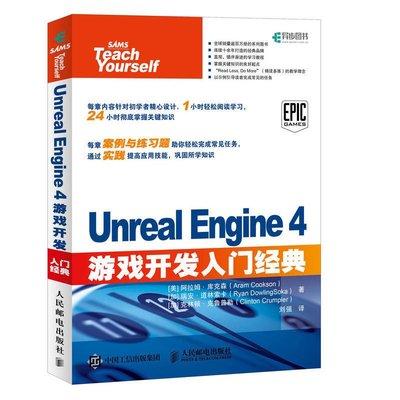 正版 Unreal Engine 4游戲開發入門經典 虛擬引擎 藍圖學習教程 計算機與互聯網 游戲開發  游戲多看書/多