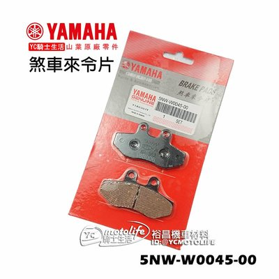 YC騎士生活_YAMAHA山葉原廠 煞車 來令片 煞車皮 勁戰 舊勁戰 GTR 車玩 SV 5NW-W0045-00