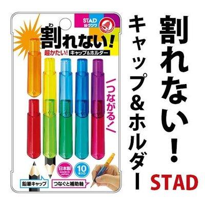 日本STAD安全筆蓋組  開學季必入手  輔助筆套
