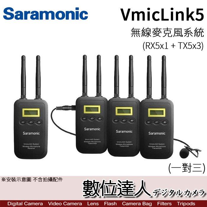 【數位達人】Saramonic 楓笛 VmicLink5 一對三 無線麥克風套組 / 採訪 收音 單眼 領夾式 小蜜蜂