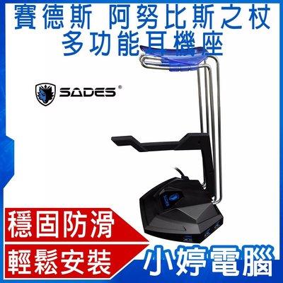 【小婷電腦*耳機】全新 SADES 賽德斯 阿努比斯之杖 多功能耳機座 電競 Anubis' Staff